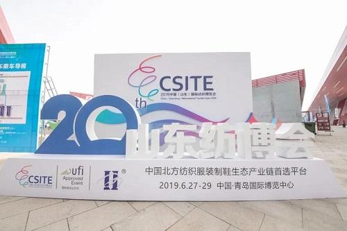 千万订单云对接|CSITE山东纺博会升级,线上线下同步开展