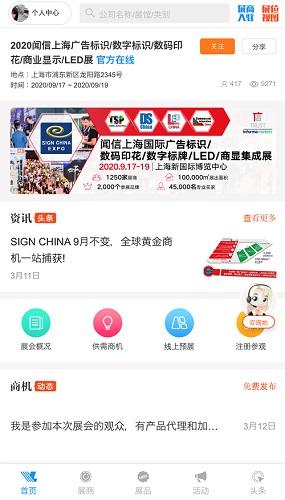 线上贸易对接, SIGN CHINA展商Show,您的采购好帮手!