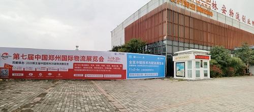 7月郑州物流展又一次成为行业首展,2020企业开拓中部市场的机遇选择