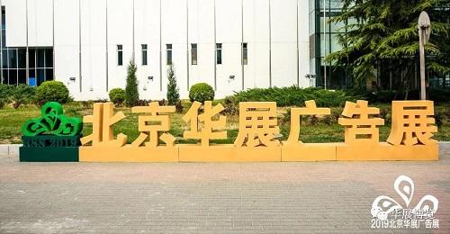 两会结束,六月起北京各行业逐渐恢复正常,北京广告展开幕在即!