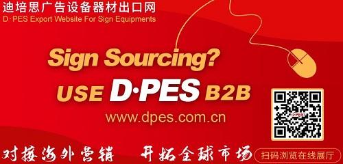重启迪培思广州广告展,我们准备好了!