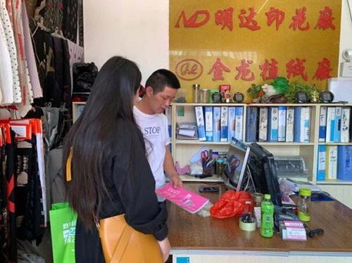 2020东莞国际纺织品印花工业展览会