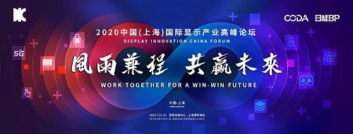上百位资深专家齐聚7月DIC EXPO国际显示展 共话半导体显示行业未来