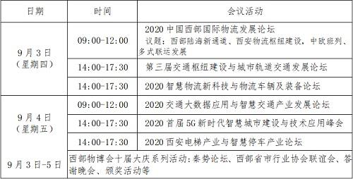 第十届中国西部国际物流产业博览会