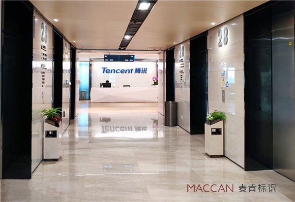 麦肯标识:与腾讯年度战略合作,打造办公空间标识系统