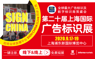 第二十届上海国际广告标识展(SIGN CHINA 2020 ·上海站)