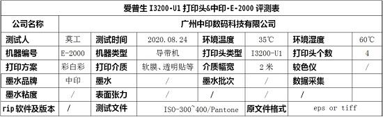 2020爱普生打印头在中国之四 I3200-U1在中印UV r2r大幅面打印机的测试报告
