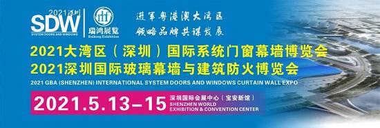 中国幕墙之都-深圳开启大湾区国际系统门窗幕墙博览会时代