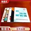 深圳高档画册价格合理-佳旺汇使用手册设计定制印刷