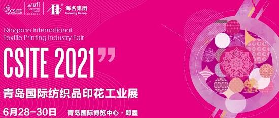 2021第十三届青岛国际纺织品印花工业展招展工作正式启动!