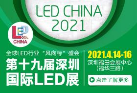 2021第十九届深圳国际LED展(LED CHINA 2021)