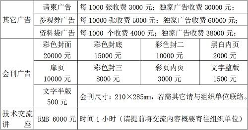 2021春季京津冀(唐山)广告四新及LED博览会