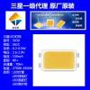 Samsung原装LM561C灯珠 5630三代高光效led高档灯具光源