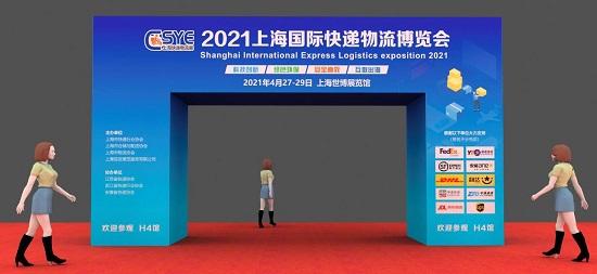 2021上海快递物流展-观众预登记开始啦,观展攻略请收好!