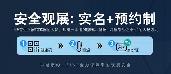 SIAF广州自动化展同期研讨活动将提供极具价值智能制造市场见解