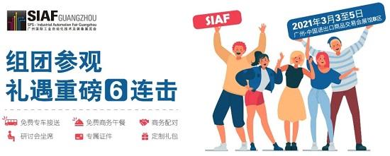 全国中高风险已清零!SIAF2021如约而至,三月约定你!