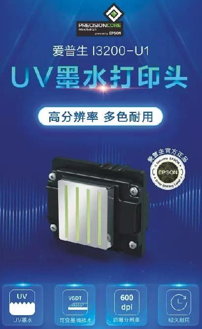 爱普生I3200-U1&儒彩-R2R型号应用及测试报告