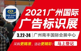 2021广州国际广告标识展(SIGN CHINA 2021 · Guangzhou)