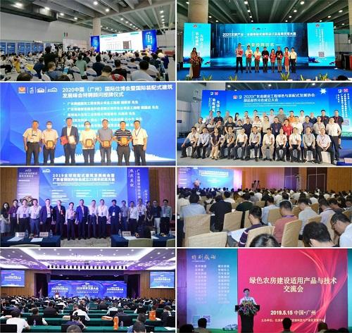 2021中国绿色建筑与装配式建筑展