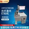 光纤激光打标机金属激光打标机标牌激光打标机