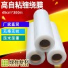 45cm缠绕膜打包膜工业保护膜拉伸膜塑料薄膜外卖打包膜PE