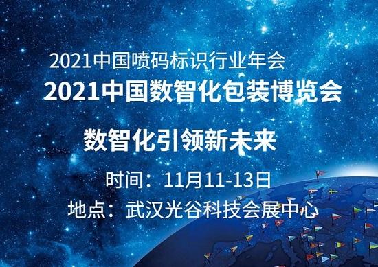 包装业数智化转型进行时,中国数智化包装博览会在武汉举行!
