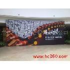 供应广告喷画舞台桁架背景板设计制作安装