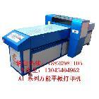 供应有机玻璃彩印机,亚克力板平板喷绘机
