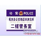 供应地区警务室 公安标识牌