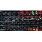 供应昊展(进口芯片)P10LED电子显示屏