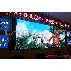 供应神州科鹰P3室内全彩LED显示屏