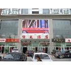 供应青海西宁市东关清真大寺户外LED高清全彩显示屏:18664967776段经理