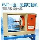 供应YBSC40型无屑切割机(pvc\一出二切割机)一出四无屑切割机